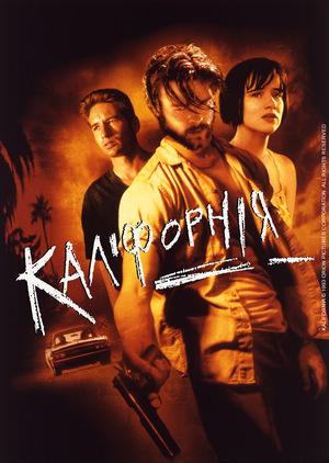 Фільм «Каліфорнія» (1993)