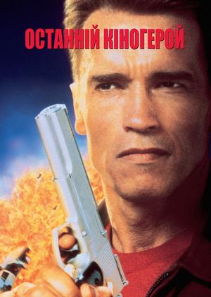 Фільм «Останній кіногерой» (1993)