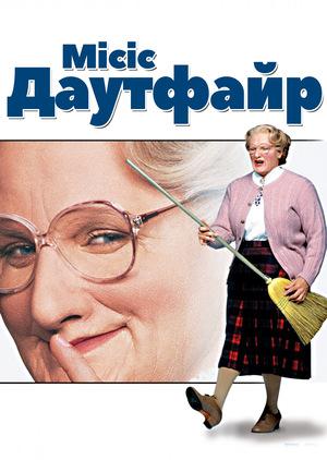 Фільм «Місіс Даутфайр» (1993)