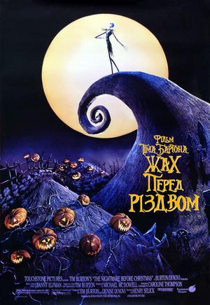 Мультфільм «Жах перед Різдвом» (1993)