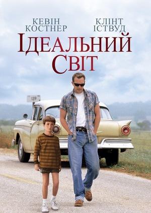 Фільм «Ідеальний світ» (1993)