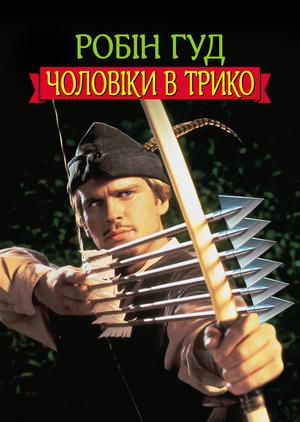 Фільм «Робін Гуд: Чоловіки в трико» (1993)