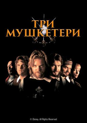 Фільм «Три мушкетери» (1993)