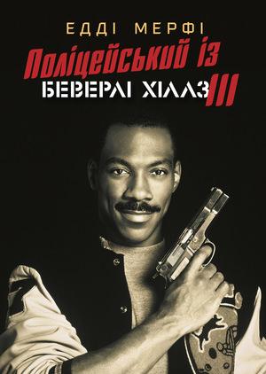 Фільм «Поліцейський з Беверлі Хіллз 3» (1994)