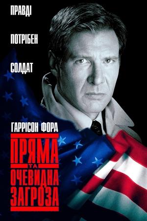 Фільм «Пряма і явна загроза» (1994)