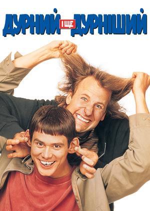 Фільм «Дурний і ще дурніший» (1994)