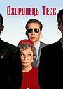 Фільм «Охоронець Тесс» (1994)