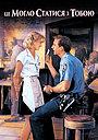 Фільм «Це могло статися з тобою» (1994)
