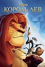 Мультфільм «Король Лев» (1994)