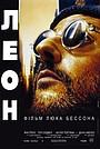 Фільм «Леон» (1994)