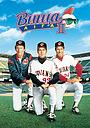 Фільм «Вища ліга 2» (1994)