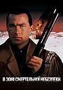 Фільм «У смертельній небезпеці» (1994)