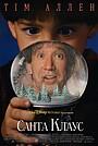 Фільм «Санта Клаус» (1994)