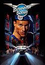 Фільм «Вуличний боєць» (1994)