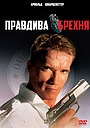 Фільм «Правдива брехня» (1994)