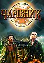 Серіал «Чародій» (1995 – 1997)