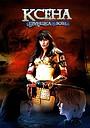 Сериал «Ксена: принцеса-воїн» (1995 – 2001)