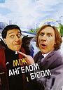 Фільм «Між ангелом і бісом» (1995)