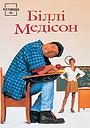 Фільм «Біллі Медісон» (1995)
