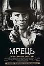 Фільм «Мрець» (1995)