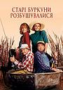 Фільм «Старі буркуни розбушувалися» (1995)