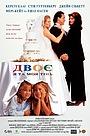 Фільм «Двоє: Я та моя тінь» (1995)