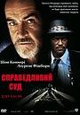 Фільм «Справедливий суд» (1995)