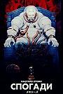 Аніме «Спогади» (1995)