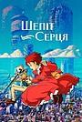 Аніме «Шепіт серця» (1995)