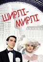 Фільм «Ширлі-Мирлі» (1995)