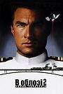 Фільм «В облозі 2. Темна територія» (1995)