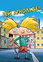 Серіал «Гей, Арнольде!» (1996 – 2004)