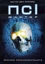 Серіал «Псі-фактор» (1996 – 2000)
