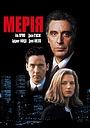 Фільм «Мерія» (1996)