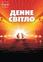 Фільм «Денне світло» (1996)