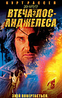 Фільм «Втеча з Лос-Анджелесу» (1996)