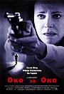 Фільм «Око за око» (1996)