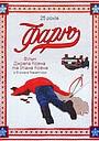 Фільм «Фарґо» (1995)