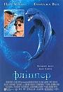 Фільм «Фліппер» (1996)