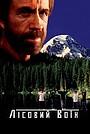 Фільм «Лісовий воїн» (1996)