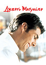 Фільм «Джеррі Магуайер» (1996)