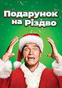 Фільм «Подарунок на Різдво» (1996)
