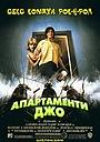 Фільм «Апартаменти Джо» (1996)