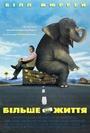 Фільм «Більше за життя» (1996)