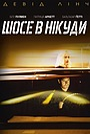 Фільм «Шосе в нікуди» (1997)
