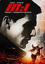 Фільм «Місія нездійсненна» (1996)
