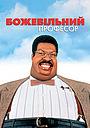 Фільм «Божевільний професор» (1996)