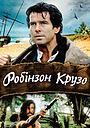 Фільм «Робінзон Крузо» (1997)