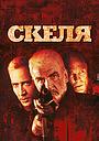 Фільм «Скеля» (1996)