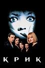 Фільм «Крик» (1996)